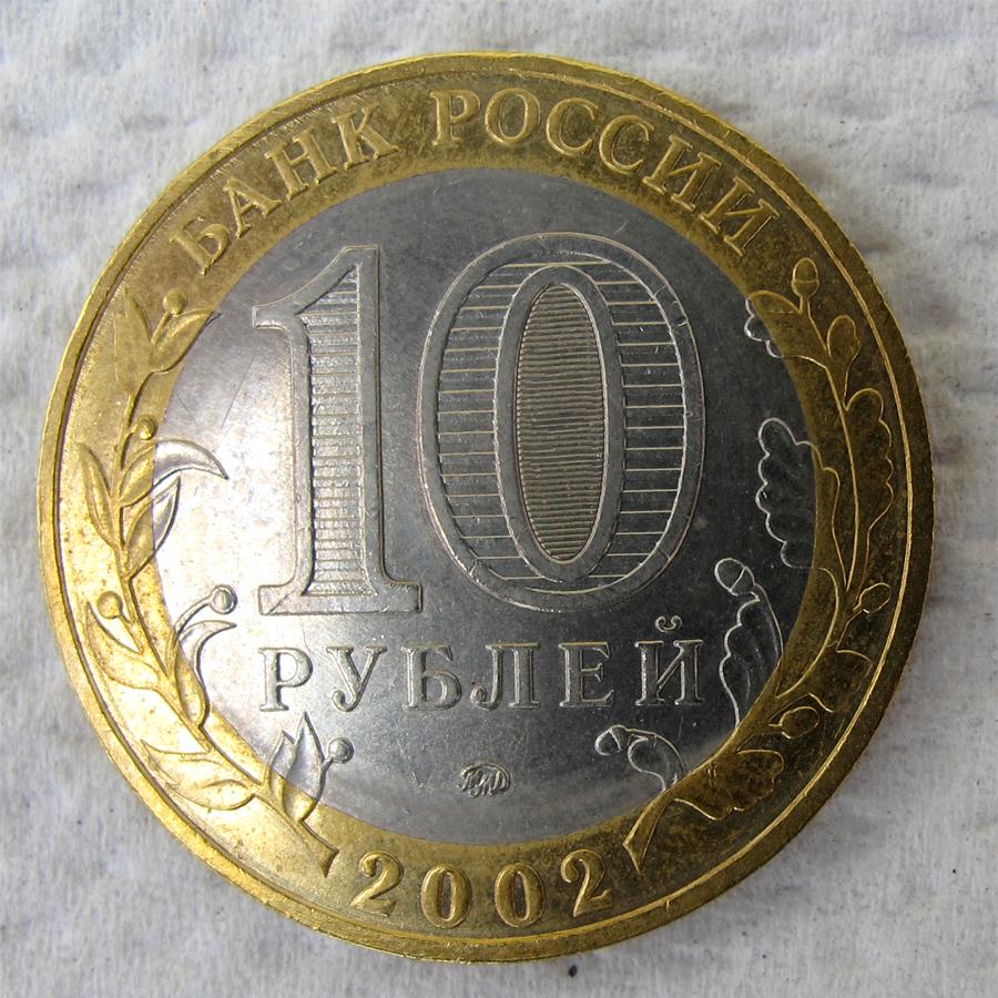 Обмен биметаллических 10 рублевых монет проба 125